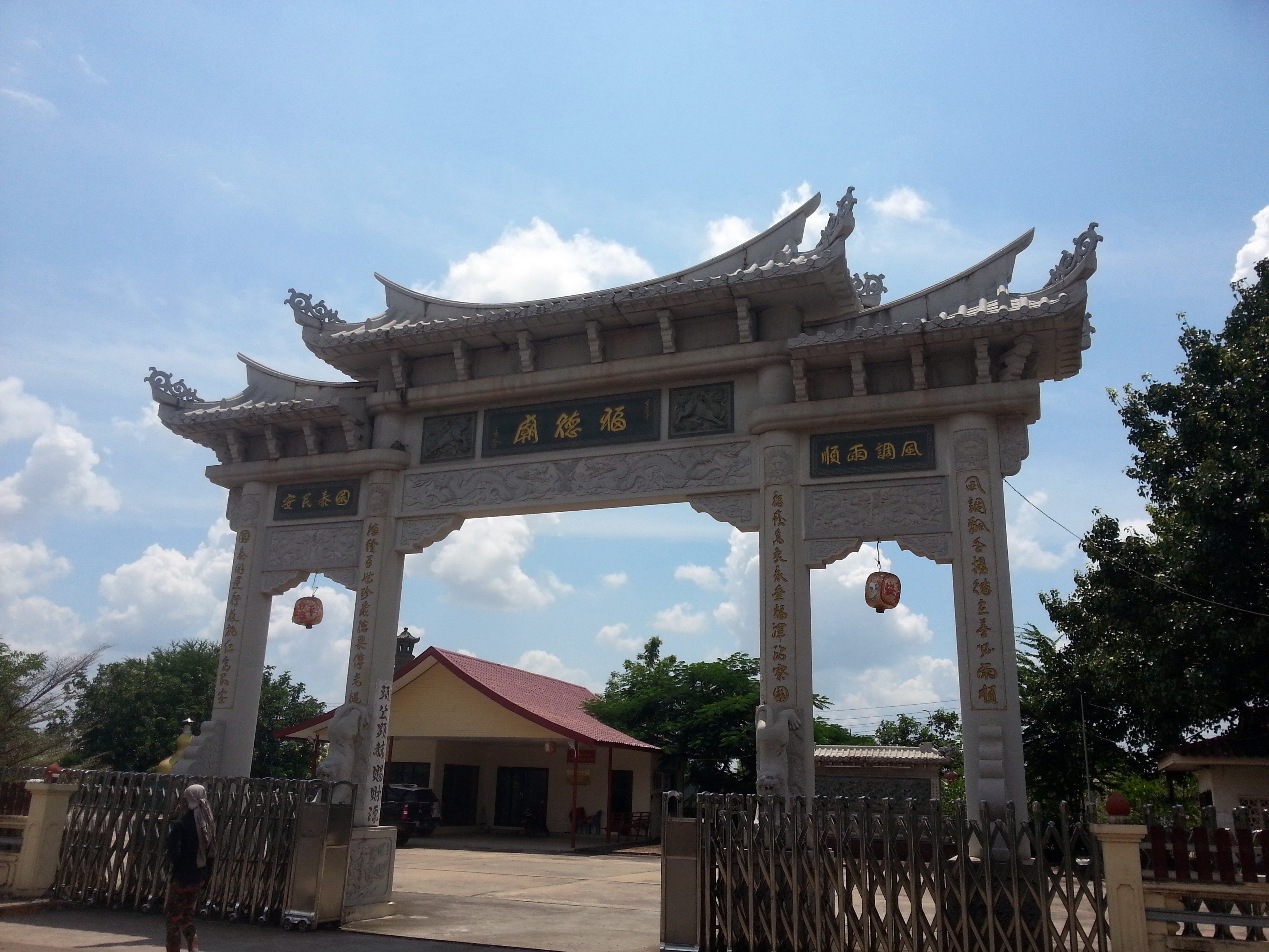 Entrance to the Fude Miao Temple