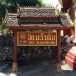Entrance to Wat Manorom